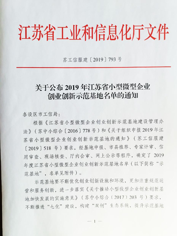 2019江苏省双创基地名单-1.jpg